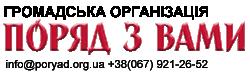 Громадська організація «Поряд з вами»